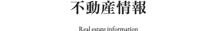 不動産情報 Real estate information