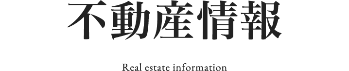 不動産情報Real estate information